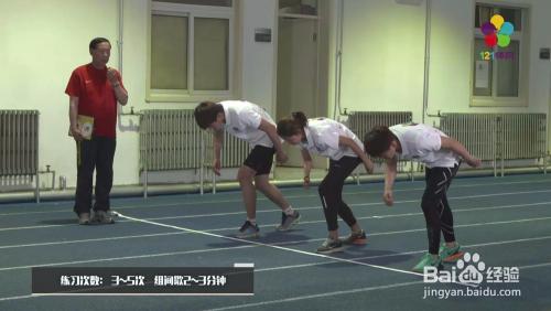 中考体育——短跑的训练方法图片