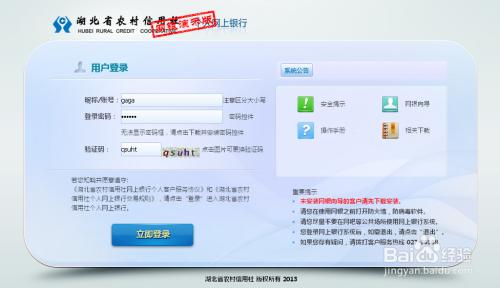 网页自动弹出湖北农信网上银行登陆