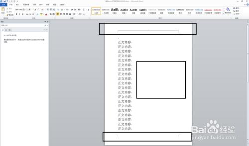 怎样一次性删除word文档所有页眉,页脚和水印?图片