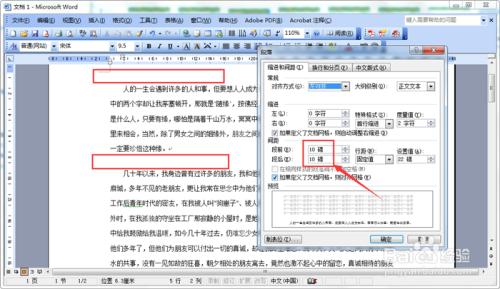 如何使用word2003进行文章段落排版?图片