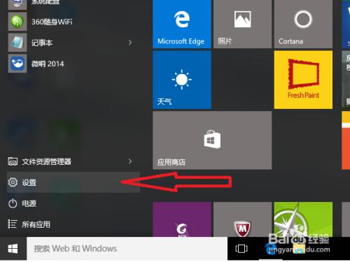 windows10怎么设置通知栏图标图片