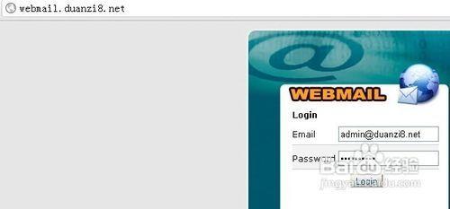 cPanel如何创建自己个性邮箱账号