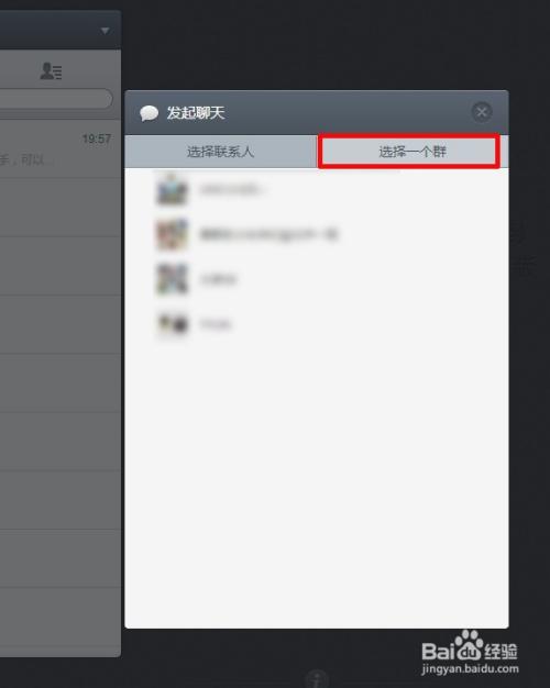 微信网页版不能群聊吗?