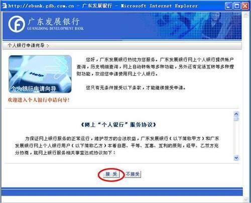 安银行网上银行_广发银行怎样开通网上银行
