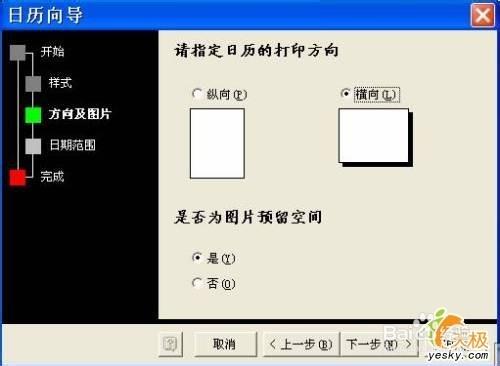 利用word制作精美日历图片
