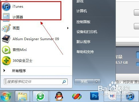 苹果笔记本上从网上下载的程序怎么删除?