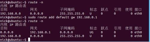 ubuntu 14 网络配置如何设置