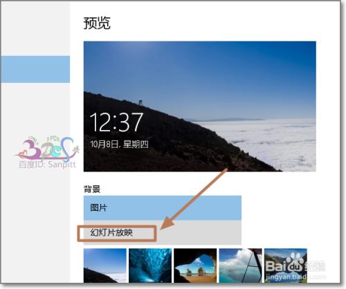 游戏/数码 电脑 > 电脑软件  1 进入windows10的锁屏界面都在个性化设图片
