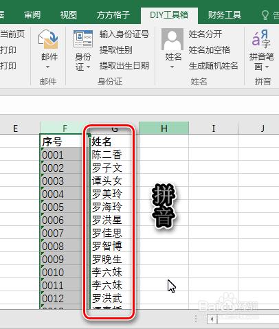 """2 使用 方方格子 ——diy工具箱下的 """"拼音笔画""""——""""汉字转拼音""""图片"""