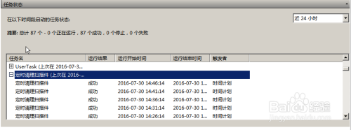 如何定时清理某个文件夹内的文件