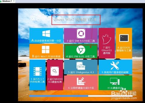 如何在虚拟机中安装Win7系统
