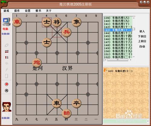 残局攻杀大全:车炮兵型(十二)棋谱图片