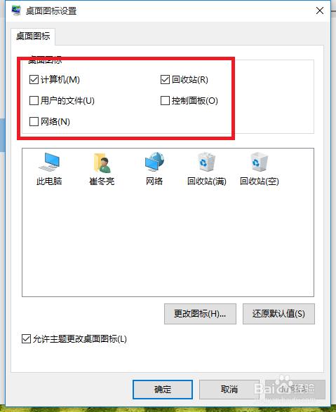 8 弹出的个性化窗口,如下图所示 9 点击主题,选择桌面图标设置 10图片