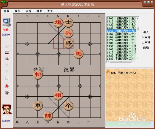 残局攻杀大全:马炮兵型(十九)棋谱图片