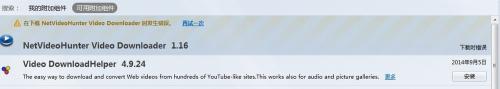 火狐浏览器插件无法下载安装