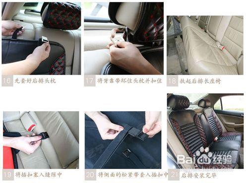 汽车坐垫怎么安装 选择什么样的坐垫好 汽车后排坐垫如何高清图片