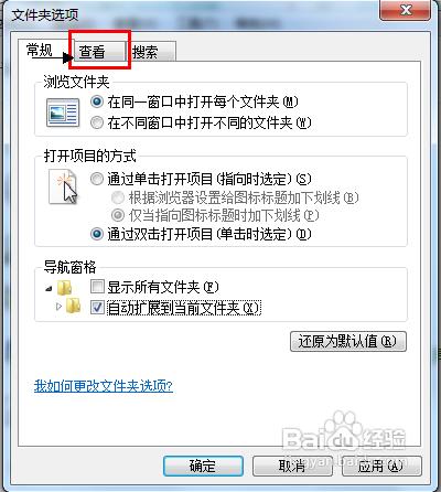 win7怎样修改文件后缀名