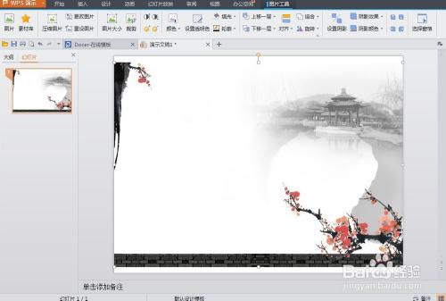 ppt模板背景图片另存为本地图片怎么操作图片