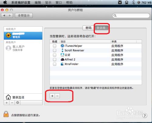 轻松管理Mac OS X的开机启动项
