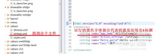 安卓应用开发实战:[2]修改程序名称&标题