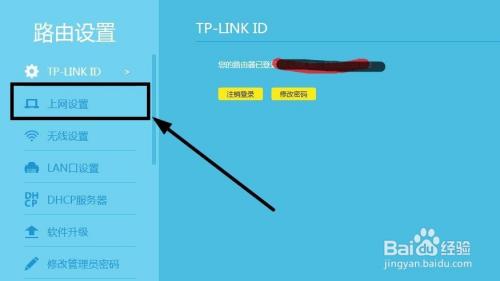 TP-LINK无线路由器设置详细图文教程
