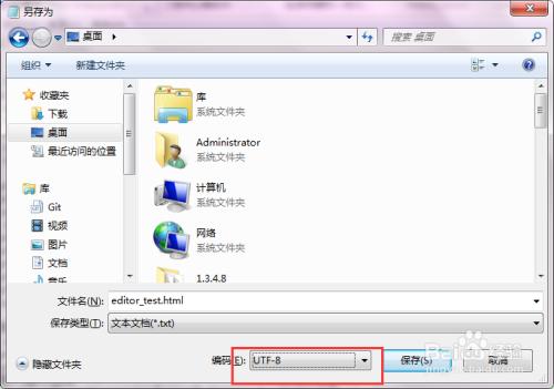 HTML5中声明了字符集UTF-8还是中文乱码怎么办?