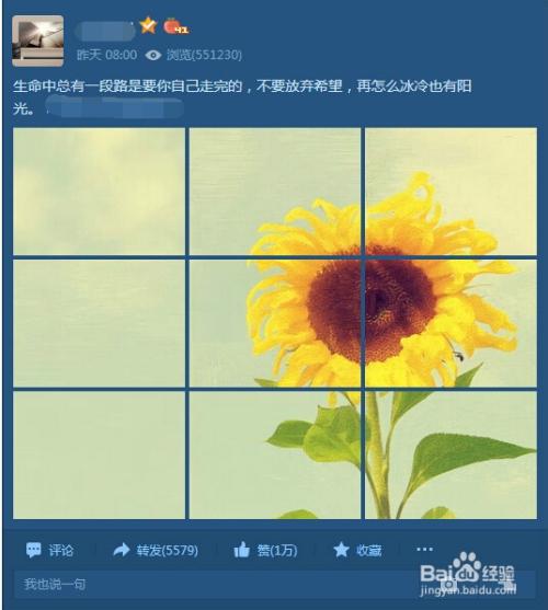QQ空间九宫格图片怎么设置