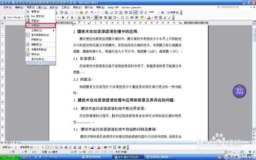 06 怎样使用word2003制作水印 38 2012.11.图片