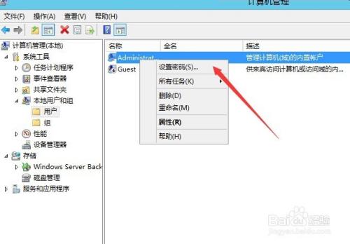win2012R2 操作系统修改管理员密码
