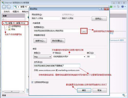 win7配置自己的IIS服务器亲自做的图文很详细