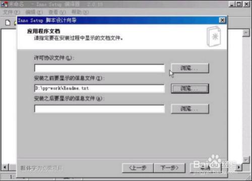 如何使用Inno Setup Compiler制作安装软件包