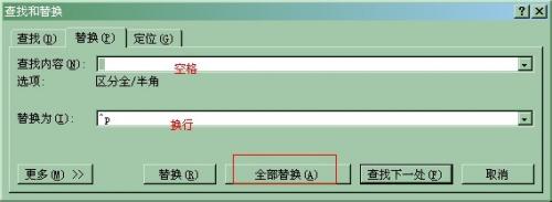 word中如何将空格变成换行?