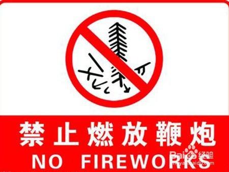 燃放#春节过年鞭炮保证安全我想瘦知乎图片