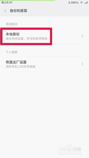 步骤电话安装骚扰号码的黑名单手机小米4手机卡导出小米图片