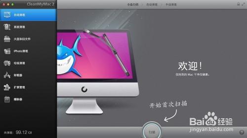 苹果电脑系统清理cleanmymac