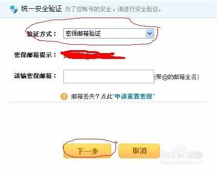 yy语音账号忘记密码图片