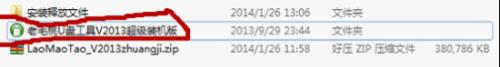 怎样做老毛桃2013 U盘启动盘和重装系统教程
