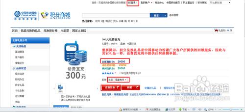 积分兑换话费,移动话费积分兑换礼品,中国移动积分怎么兑换高清图片