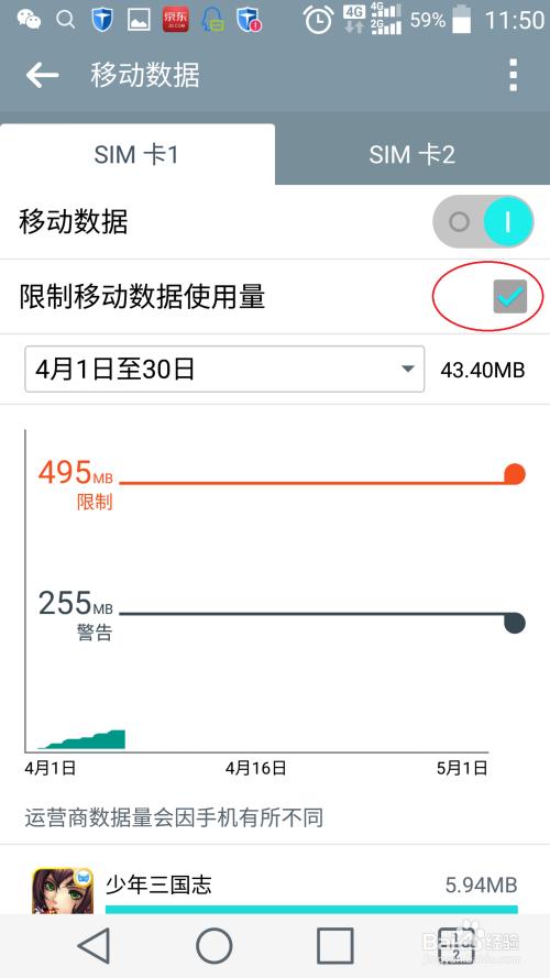 安卓5.0流量上限设置