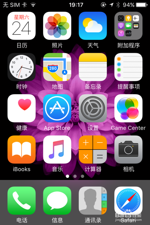 ios9手机:专题苹果更换墙纸iphone5sv手机ios9.1非常耗电图片