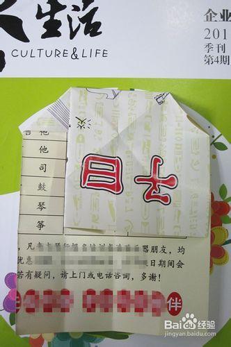 折信纸的方法图片