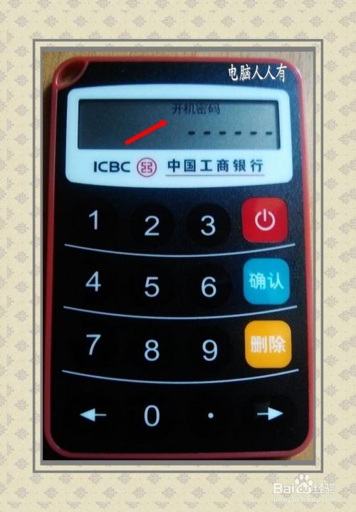 网络应用:[48]电子密码器