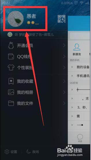 如何设置让qq昵称显示图标图片