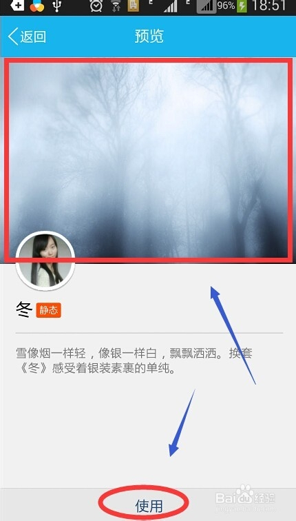 手机QQ资料卡如何更换背景图片图片