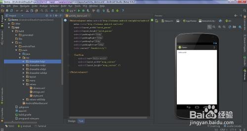 Android studio教程:[3]修改背景主题