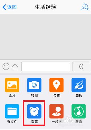 手机QQ设置定时提醒教程 - 第11张  | vicken电商运营