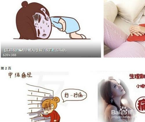 经期内分泌紊乱:少女痛经主要是由于子宫内膜分泌