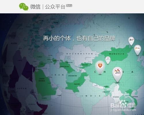 企业微信公众平台推广方案
