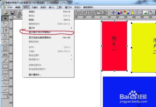 用蒙泰图片排版要打印的方案软件v图片项目书图片