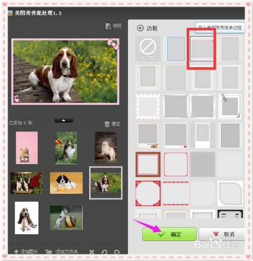 美图秀秀批处理相片如何添加相框